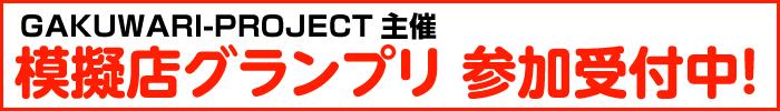 模擬店グランプリ 参加受付中!
