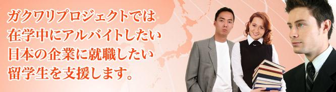 ガクワリプロジェクトでは在学中にアルバイトしたい日本の企業に就職したい留学生を支援します。