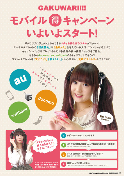 gakusei_partner