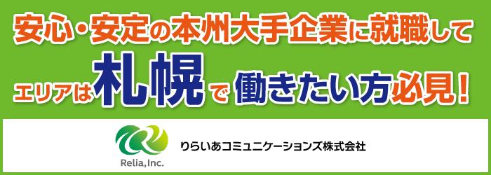 安心・安定の本州大手企業に就職してエリアは札幌で働きたい方必見! りらいあコミュニケーション株式会社